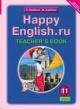 Happy English.ru 11 кл. Книга для учителя. Методика